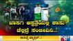 Covid Vaccine Unavailable At Government Vaccination Centres In Bengaluru   Covid Vaccine