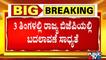 ರಾಜ್ಯ ಬಿಜೆಪಿಯಲ್ಲಿ ಅಸಮಾಧಾನ ತಣಿಸಲು ಕೆಲವೊಂದು ಬದಲಾವಣೆ ಸಾಧ್ಯತೆ | Karnataka | BS Yediyurappa | BJP