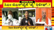 ಇನ್ನು ಮೂರೂ ತಿಂಗಳಲ್ಲಿ ರಾಜ್ಯದಲ್ಲಿ ಸಂಪುಟ ಪುನಾರಚನೆ ಸಾಧ್ಯತೆ | BJP | Karnataka | BS Yediyurappa