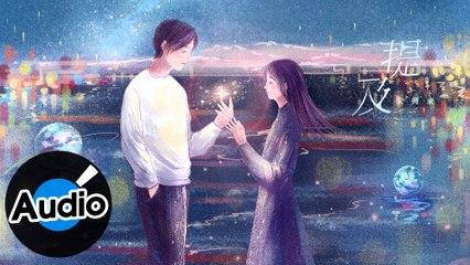 朱興東 Don Chu【提及】Official Lyric Video