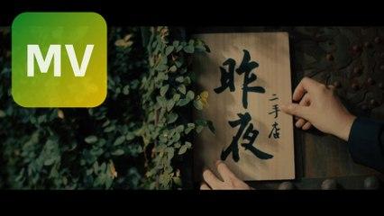 欣彥 Z Yan - 神秘之歌詩曲專輯【昨夜系列】第一章:〈昨夜晴雨〉