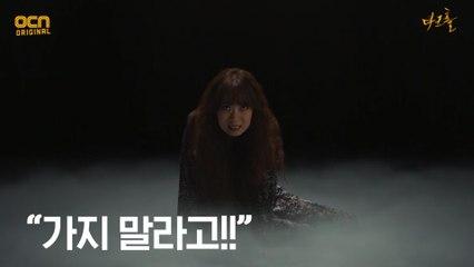 """""""가지 말라고!!"""" 괴물에게 버림받은 김선녀의 절규"""