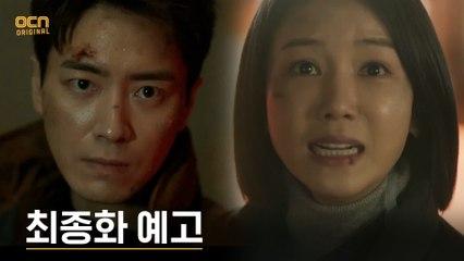 [최종화 예고] 김옥빈X이준혁, 끝을 보기위한 마지막 사투!