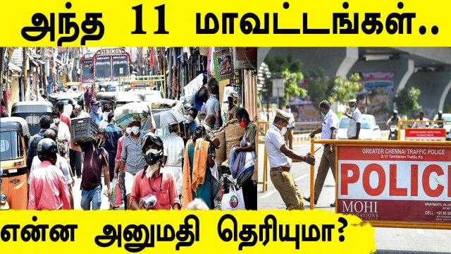 June 14-ந் தேதி வரை தளர்வுகளுடன் Lockdown நீட்டிக்கப்படும்-  Mk Stalin | Oneindia Tamil