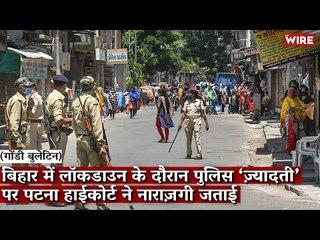 Gondi Bulletin: बिहार में लॉकडाउन के दौरान पुलिस 'ज़्यादती' पर पटना हाईकोर्ट ने नाराज़गी जताई