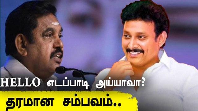 EPSகு Call செய்த அன்பில் மகேஷ்..ஏன் தெரியுமா? | Oneindia Tamil