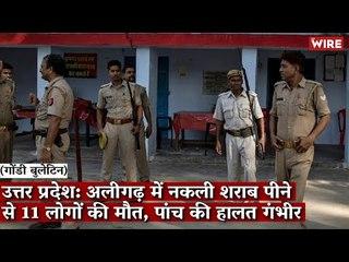 Gondi Bulletin: उत्तर प्रदेश: अलीगढ़ में नकली शराब पीने से 11 लोगों की मौत, पांच की हालत गंभीर