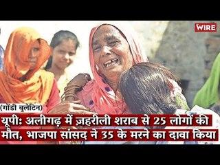 Gondi Bulletin: गंगा किनारे दफ़नाए शवों को मीडिया में 'एजेंडा' के तहत दिखाया गया: आरएसएस