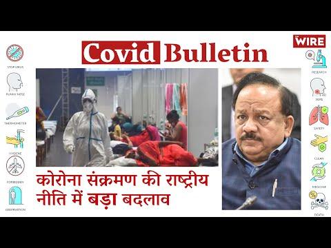 Govt. Revises National Policy on Tackling COVID-19 | Coronavirus | Covid-19 Updates
