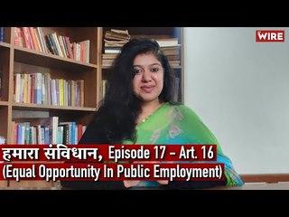 हमारा संविधान, Episode 17 - Art. 16 (Equal Opportunity In Public Employment)  | Avani Bansal