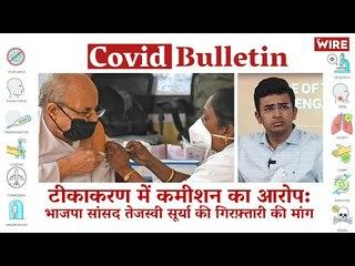'Cash For Vaccine,' Congress & AAP Demand Action Against BJP MP Tejasvi Surya | Covid-19 Updates