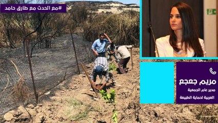 - الجمعية العربية لحماية الطبيعة تطلق مبادرة لتعويض المزارعين الأردنيين في الأغوار المتضررين من الحرائق الإسرائيلية 6-6-2021