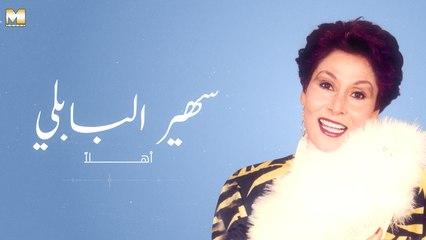 Sohair El Bably - Ahlan - سهير البابلي - أهلا
