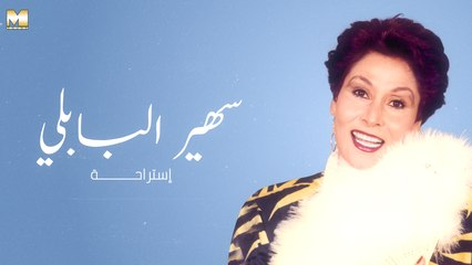 Sohair El Bably - Esteraha - سهير البابلي - إستراحة