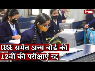 CBSE & Other Educational Boards Scrap 12th Grade Examinations | Exams | Students