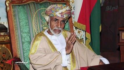 تيربو المشاهير- يخوت السلطان قابوس