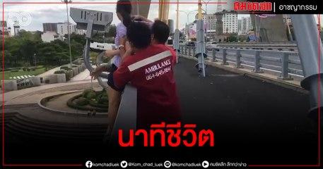 นาทีช่วยชีวิต หญิงสาวพยายามจะกระโดดสะพานพระราม 8 งานนี้ต้องชื่นชมตำรวจ (มีคลิป)