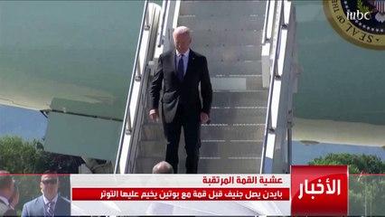 الرئيس الأمريكي يصل إلى جنيف وسط ترقب عالميٍ للقمة التي ستجمعه بنظيره الروسي