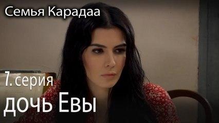 дочь Евы - Семья Карадаа 7 серия