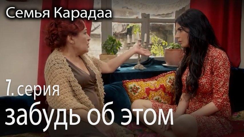 забудь об этом - Семья Карадаа 7 серия