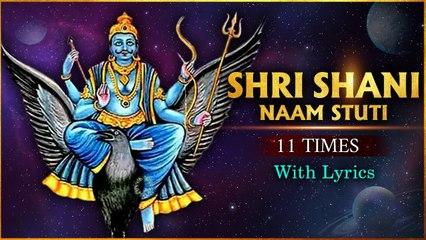 श्री शनि नाम स्तुति   Shri Shani Naam Stuti 11 Times With Lyrics   Shani Jayanti Special Stuti