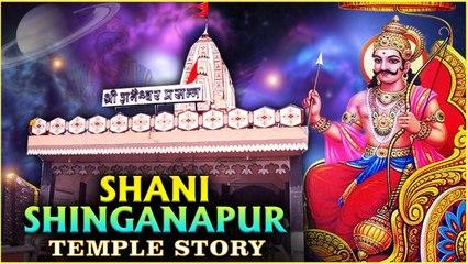 शनि शिंगणापुर मंदिर की कहानी | Story Of Shani Shingnapur | Shani Jayanti 2021 | शनि जयंती 2021