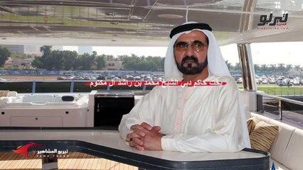 تيربو المشاهير-محمد بن راشد
