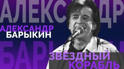 Александр Барыкин - Звёздный корабль, 2005