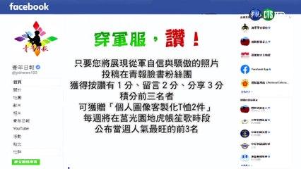 6月第2週-04-穿軍服讚 莒光園地 2021.06.10