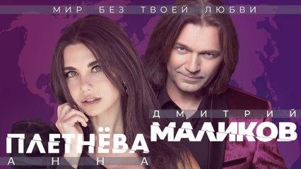 Дмитрий Маликов, Анна Плетнёва - Мир без твоей любви