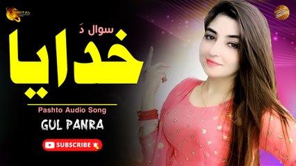 Swal Da Khudaya By Gul Panra | Pashto Audio Song | Spice Media