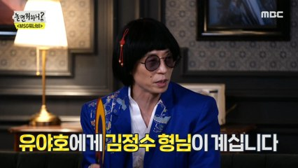 [HOT] Yuyaho & MSG Wannabe Welcoming Prince Kim Jung-min of Rock, 놀면 뭐하니? 210612