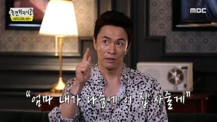 [HOT] Gimjeongmin of childhood dreams come true of Legend song make., 놀면 뭐하니? 210612