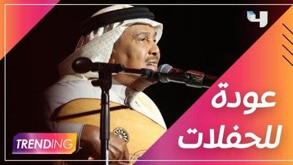 تحت رعاية الهيئة العامة للترفيه.. عودة للحفلات الغنائية في السعودية
