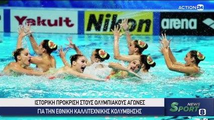 Sport News 11-06-2021