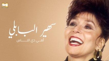 Sohair El Bably - Ahi Di El Nas   سهير البابلي - أهي دي الناس