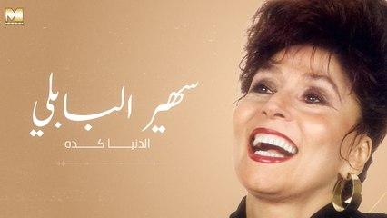 Sohair El Bably - El Donia Keda - سهير البابلي - الدنيا كدة