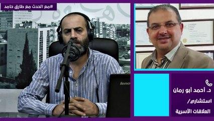 الاحتفال بالطلاق الأسباب والدوافع مع الدكتور أحمد أبو رمان 15-6-2021