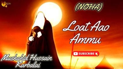 Loat Ao Ammu   Noha   Mushahid Hussain Karbalai   Labaik Labaik