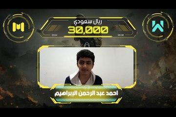 مبروك لـ أحمد عبد الرحمن الإبراهيمي ، سعيد الحظ الذي ربح  30,000 ريال سعودي