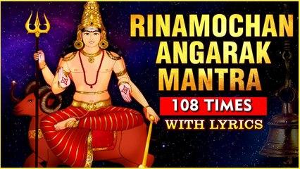 Rinmochan Angarak Mantra 108 Times With Lyrics | ऋण मोचन अंगारक मंत्र | Powerful Mantra For Success