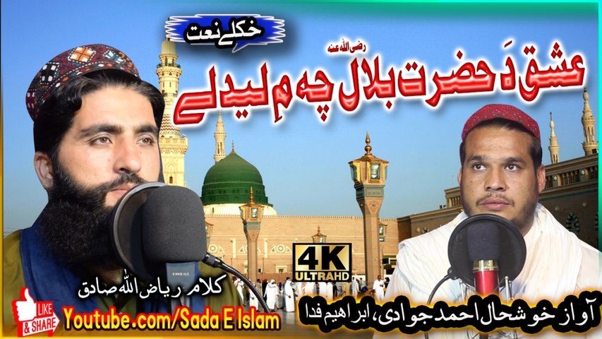 Pashto new Hd naat - Ishaq da hazrat bilal che me ledale by khushal ahmed jawadi ibrahim fida