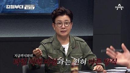 """결승전, 미션 수행 시간 제한이 없다ㅂ∂ㅂ?! 작전명 """"이사부"""""""