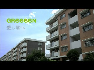 GReeeeN - Itoshi Kimie
