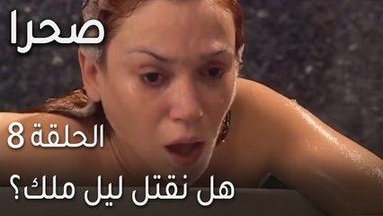 صحرا الحلقة 8 - زواج بانا من أصلان المفاجئ