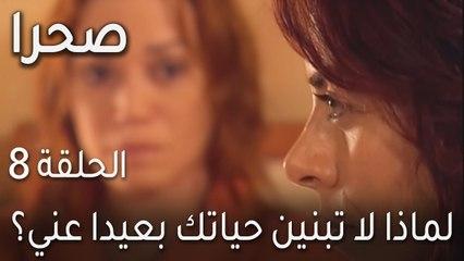 صحرا الحلقة 8 - هل نقتل ليل ملك؟