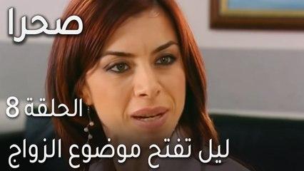 صحرا الحلقة 8 - ليل تفتح موضوع الزواج