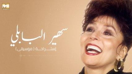 Sohair El Bably - Moseeqa Esteraha   سهير البابلي - موسيقى اغنية استراحة