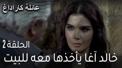 عائلة كاراداغ الحلقة 2 - خالد آغا يأخذها معه للبيت
