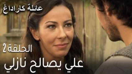 عائلة كاراداغ الحلقة 2 - علي يصالح نازلي